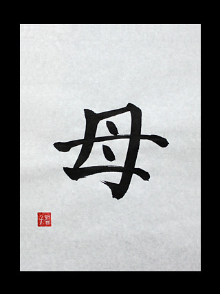 Kanji Symbol For Mother Image Collections Symbol Text Art