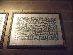 Sign in Arabic at the base of the ramp in La Giralda (a3rynsun) Tags: sign arabic lagiralda