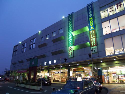 Kashii Station 香椎駅