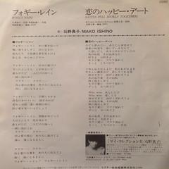 石野真子/恋のハッピーデート(JACKET B)