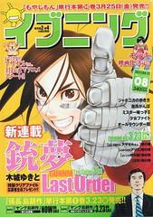 110209(2) - 漫畫家「木城ゆきと」的作品《銃夢LO》從3/22恢復連載!