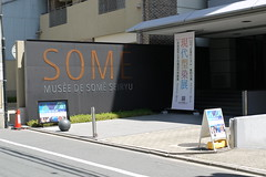 Some Museum Kyoto