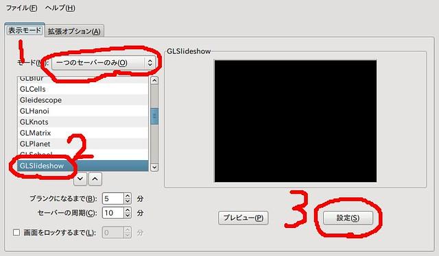 Screenshot-XScreenSaverの設定  (XScreenSaver 5.11, 13-Apr-2010)