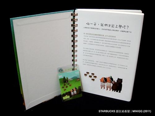 20110417 星巴克阿奈筆記本_04