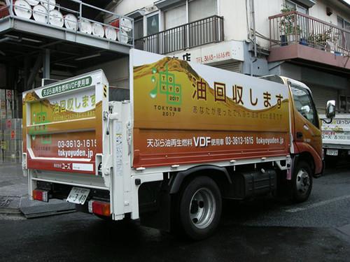 回収トラック 3