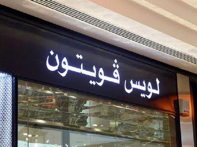 arab_censorship_43