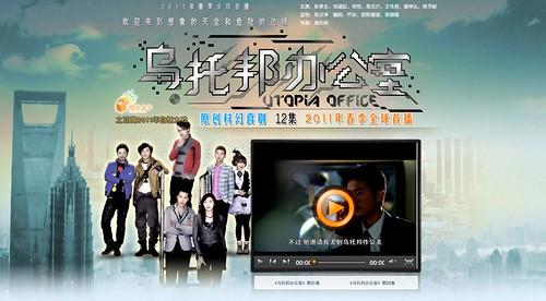 Utopia Office on Tudou.com