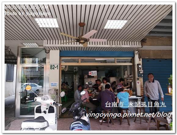 台南市_永記虱目魚丸20110423_R0019157