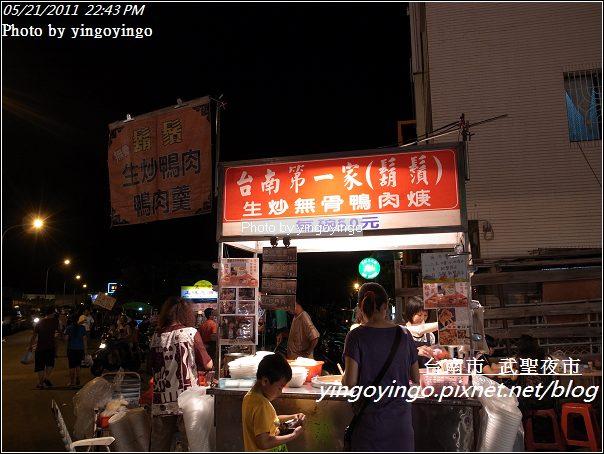 台南市_武聖夜市20110521_R0019710