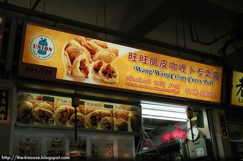 Old Airport Road - Wang Wang Crispy Curry Puff