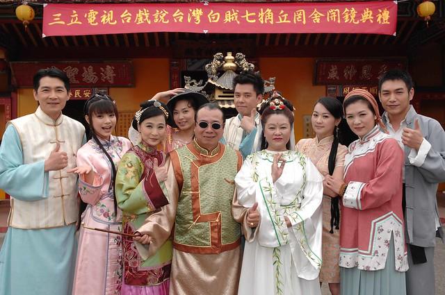 創立民間傳奇故事三立《戲說台灣》之《白賊七觕丘罔舍》全體演員日前盛大開鏡