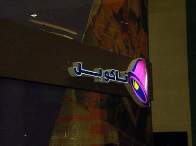 arab_censorship_48