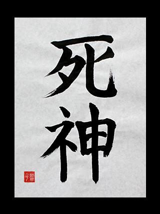 Shinigami Japanese Kanji For God Of Death Japanese Kanji Symbols