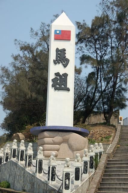 2011.04.02 馬祖 / 南竿 /  馬祖劍碑