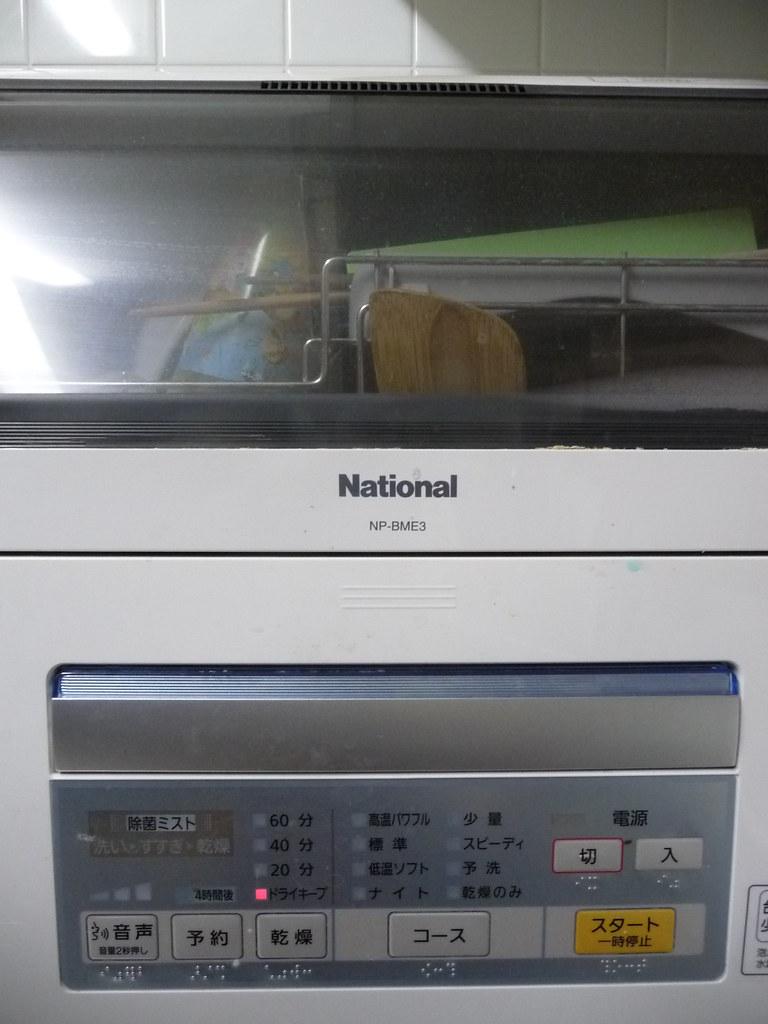 The singing dishwasher