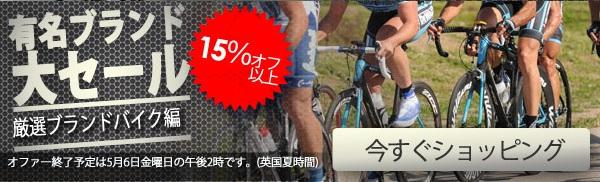 厳選ブランドバイク15%OFF