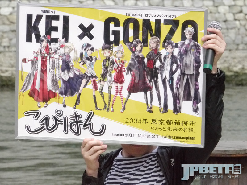初音未來之父KEI聯手GONZO,打造原創動畫「copihan」(こぴはん)