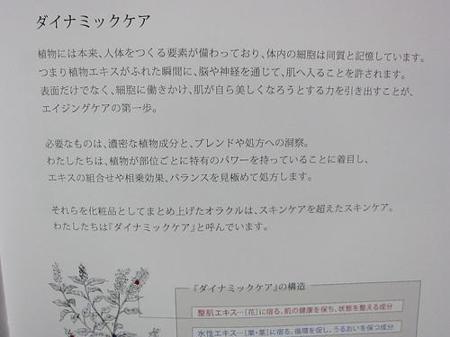 オーガニック自然化粧品 オラクル