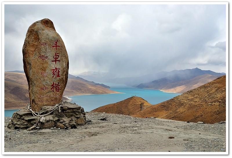 1羊湖石碑