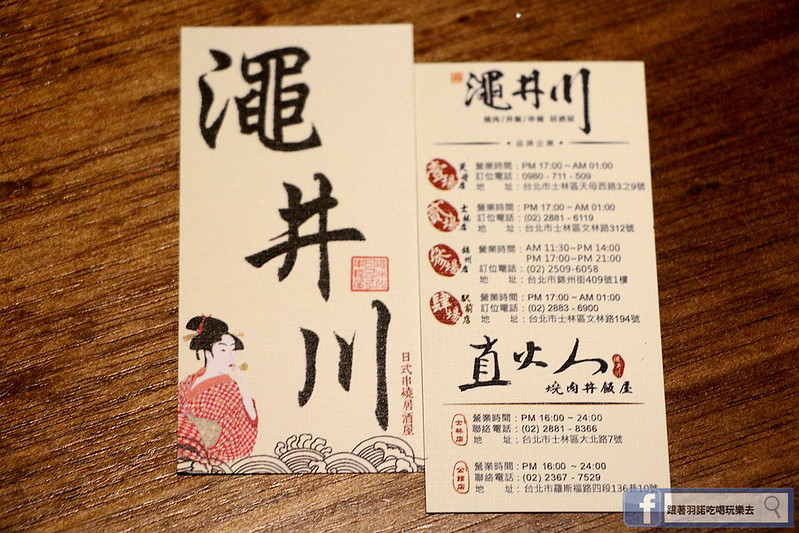 澠井川日式串燒居酒屋士林居酒屋027