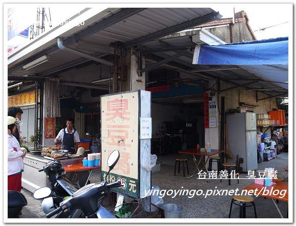 台南善化_臭豆腐20110321_R0018715