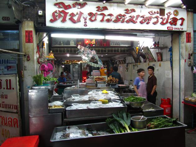 Laan Thung Khao Tom Hua Pla ร้านตี้งข้าวต้มหัวปลา (ตลาดพลู)