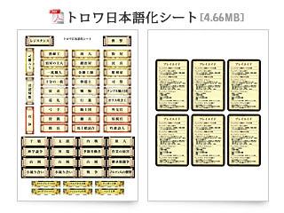 Googleドキュメント:ボードゲーム関連-トロワ