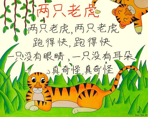 chinese nursery rhymes