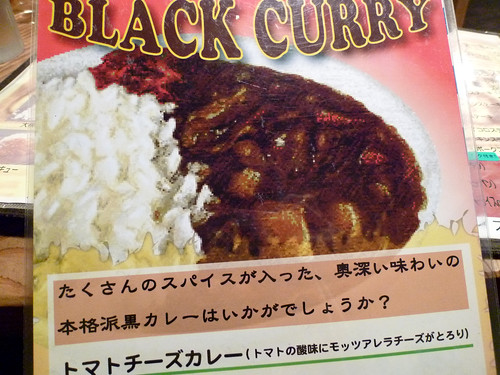 Butcher'sの黒カリー