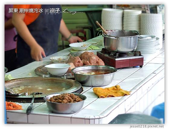 屏東 潮州燒冷冰 3