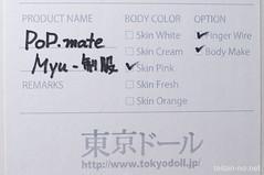 Tokyodoll_POPMATE_Myu-DSC_4333