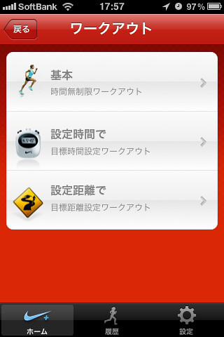 Nike + GPS ワークアウト
