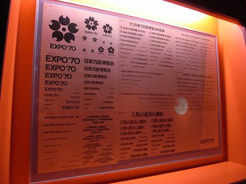 常設展示室@EXPO'70パビリオン-05