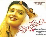 Ninnu Cheralani Telugu Movie