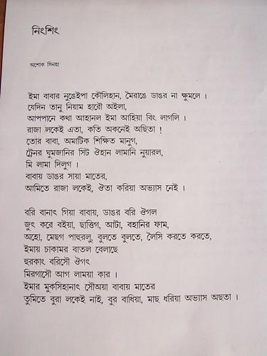 Ningsing1 by Dr Ashok Sinha