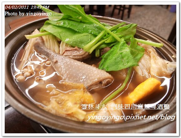 雲林斗六_回味四川麻辣啤酒鴨20110402_R0018859