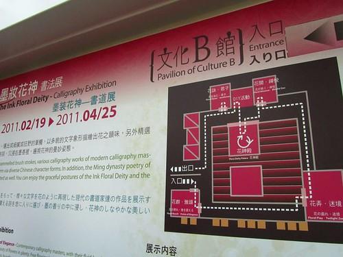 2011台北花博-文化B館-介紹平面圖.JPG