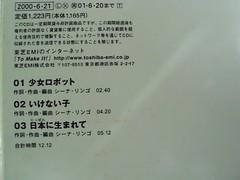原裝絕版 2000年 6月21日 ともさかりえ 友板里惠 Rie Tomosaka CD  原價  1223YEN 中古品 4