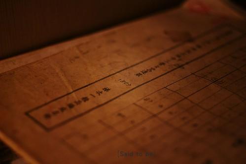 04/08  家中看到弟當兵時的資料