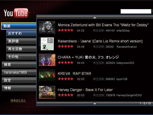 YouTube連続再生-01