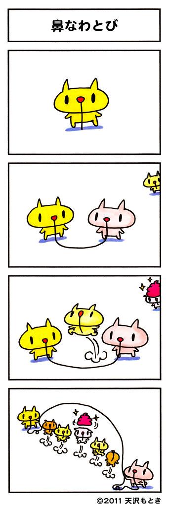 むー漫画14_鼻なわとび