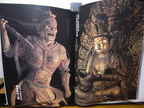 書評『日本の秘仏』-05