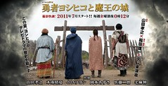110517(2) - 充滿『勇者鬥惡龍3』風格的日本奇幻喜劇《勇者ヨシヒコと魔王の城》將從7/8堂堂首播!