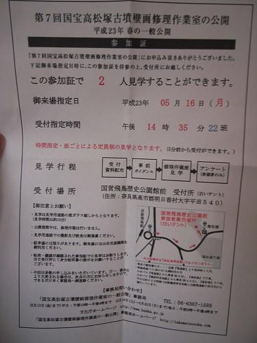 国宝高松塚古墳壁画修理作業室の公開-02