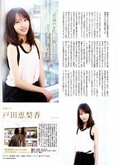 オトナファミ (2011/05) P.14