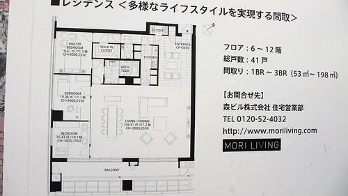 Mori Living レジデンス