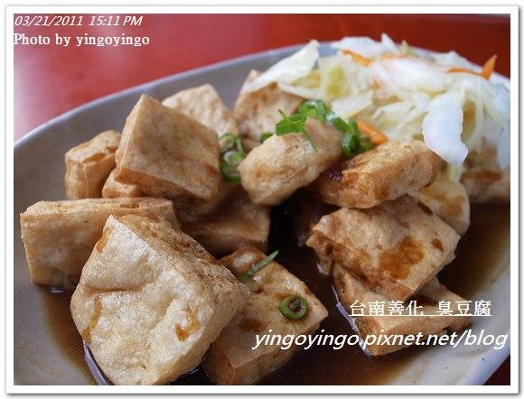 台南善化_臭豆腐20110321_R0018711