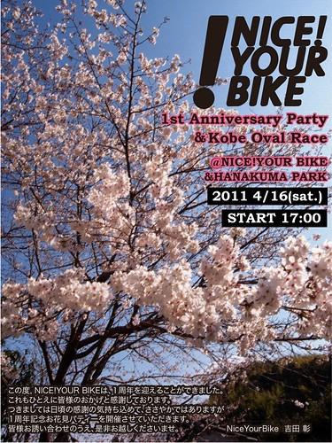 4/16(土) NYB一周年&お花見パーティー