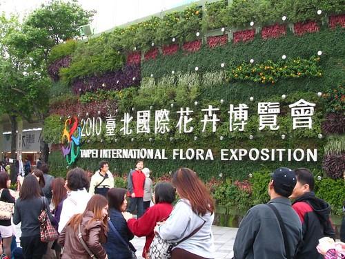 2011台北花博-台北國際花卉博覽會.JPG