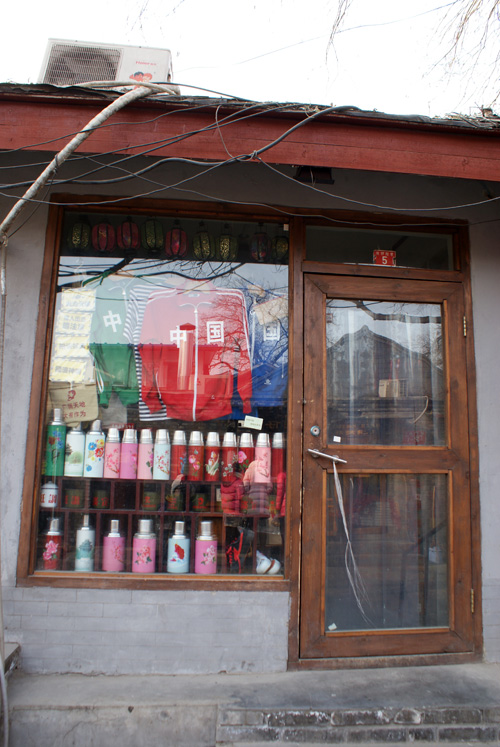 北京南鑼鼓巷